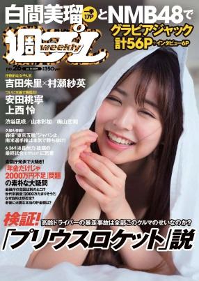 Weekly Playboy - 1 July 2019
