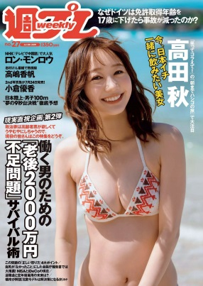 Weekly Playboy - 8 July 2019
