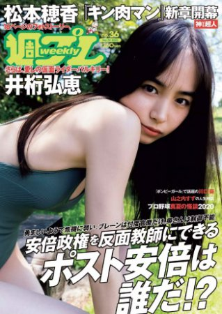 Weekly Playboy - 7 September 2020