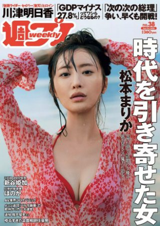Weekly Playboy - 21 September 2020