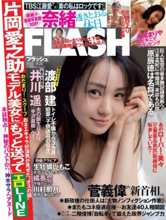 Flash - 22 September 2020