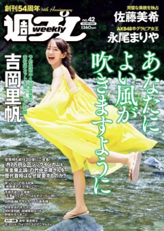 Weekly Playboy - 19 October 2020