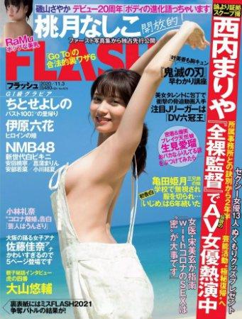 Flash - 02 November 2020