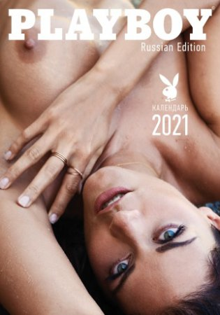 Playboy Russia - Calendar 2021