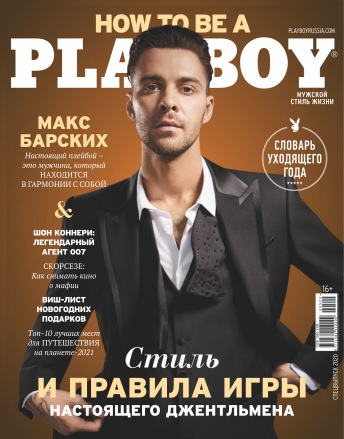 Playboy Russia - How to be a Playboy 2020