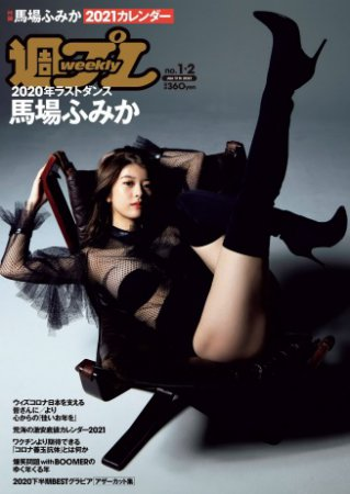 Weekly Playboy - 11 January 2021