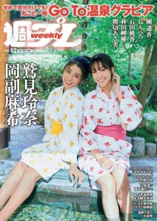 Weekly Playboy - 28 December 2020