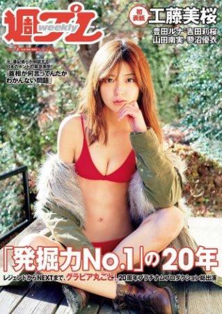 Weekly Playboy - 15 February 2021