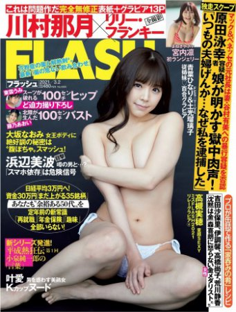 Flash - 02 March 2021