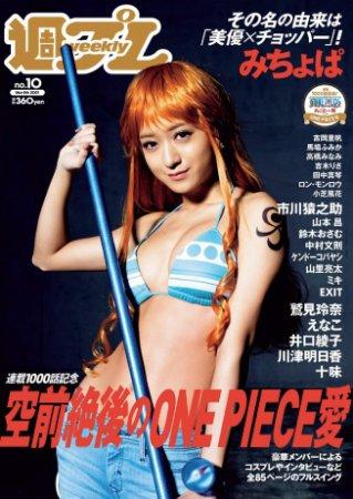 Weekly Playboy - 08 March 2021