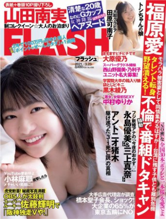 Flash - 23 March 2021