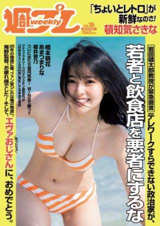 Weekly Playboy - 12 April 2021