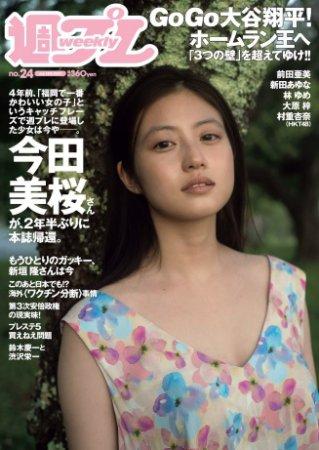 Weekly Playboy - 14 June 2021